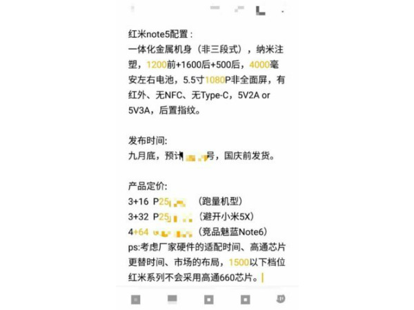Weibo leak on Xiaomi redmi Note 5