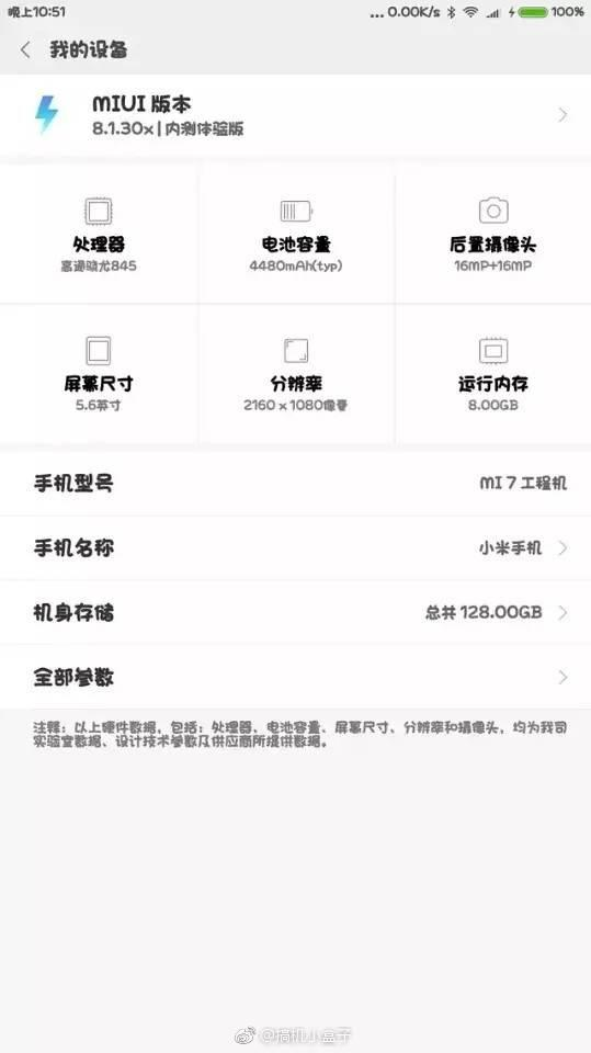 - Xiaomi Mi 7 MIUI page - Xiaomi Mi 7 with 8GB RAM, dual rear cameras leaked, launch expected in April