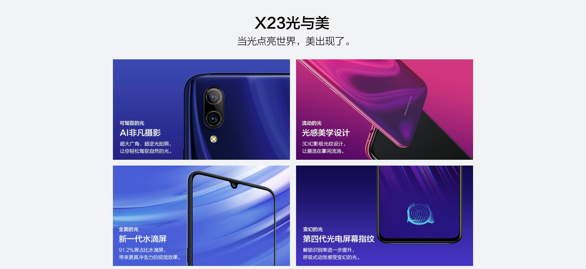 - 3bcae7ee 6e39 4bcd 9859 7795d61b9f3a 1 - Vivo X23 Announced with Waterdrop Notch Display, Improved In-display Fingerprint Scanner