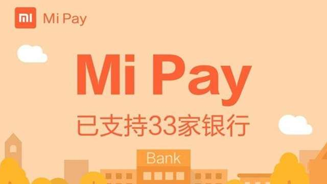 - 03 09 2018 mi pay 18384205 104238954 - Xiaomi Mi Pay UPI based mobile payment service launched in India