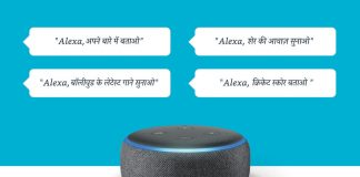 Setup Amazon Alexa in Hindi